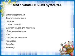 """Материалы и инструменты. Бумага формата А4 Синтетическая ткань Картон Клей """"М"""