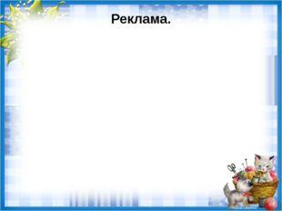 Реклама. Tatyana Latesheva Tatyana Latesheva