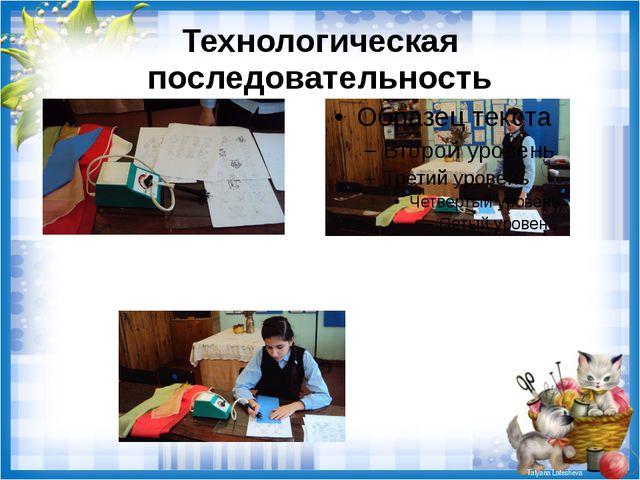 Технологическая последовательность Tatyana Latesheva Tatyana Latesheva