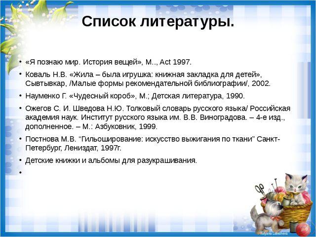 Список литературы. «Я познаю мир. История вещей», М.., Act 1997. Коваль Н.В....