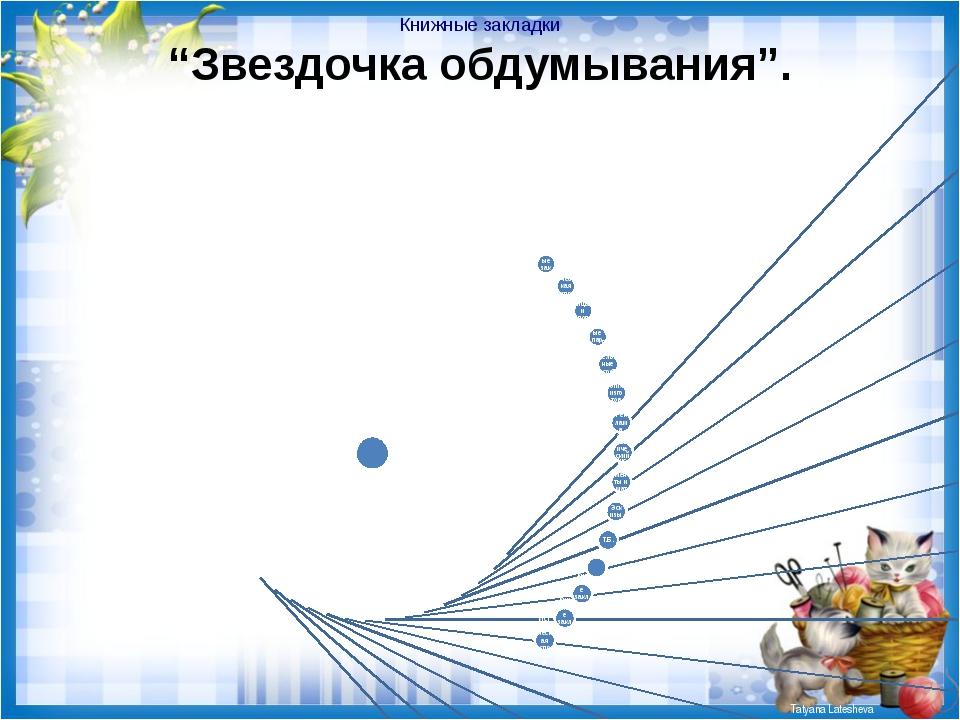 """Звездочка обдумывания"". Книжные закладки Tatyana Latesheva Tatyana Latesheva"