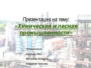 Подготовили ученицы 10кл Мусанова Людмила Комарова Татьяна 2014г Презентация