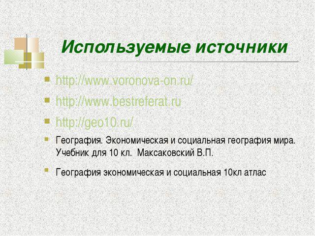 Используемые источники http://www.voronova-on.ru/ http://www.bestreferat.ru h...
