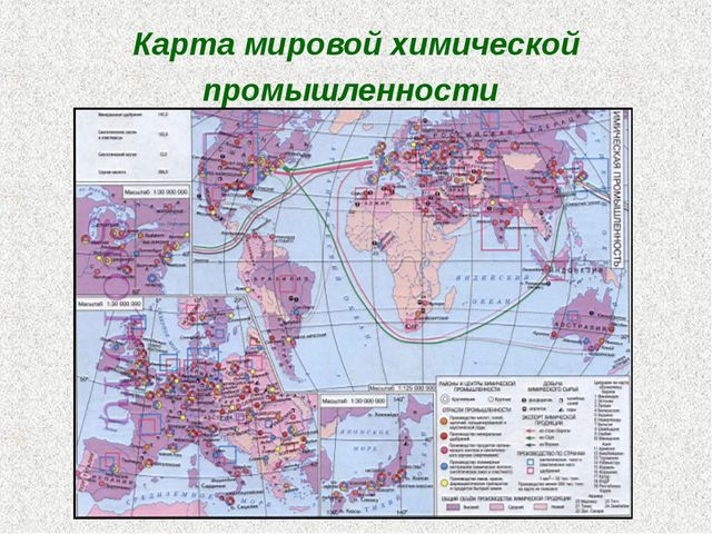Карта мировой химической промышленности