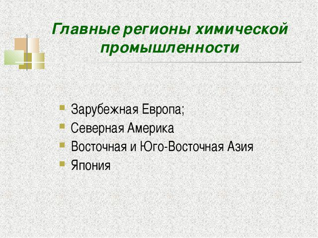 Главные регионы химической промышленности Зарубежная Европа; Северная Америка...