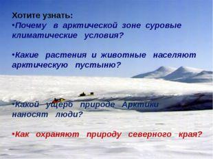 Хотите узнать: Почему в арктической зоне суровые климатические условия? Какие