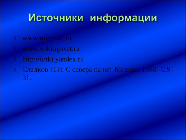 www.murman.ru www.vokrugsvet.ru http://fotki.yandex.ru Сладков Н.И. С севера...