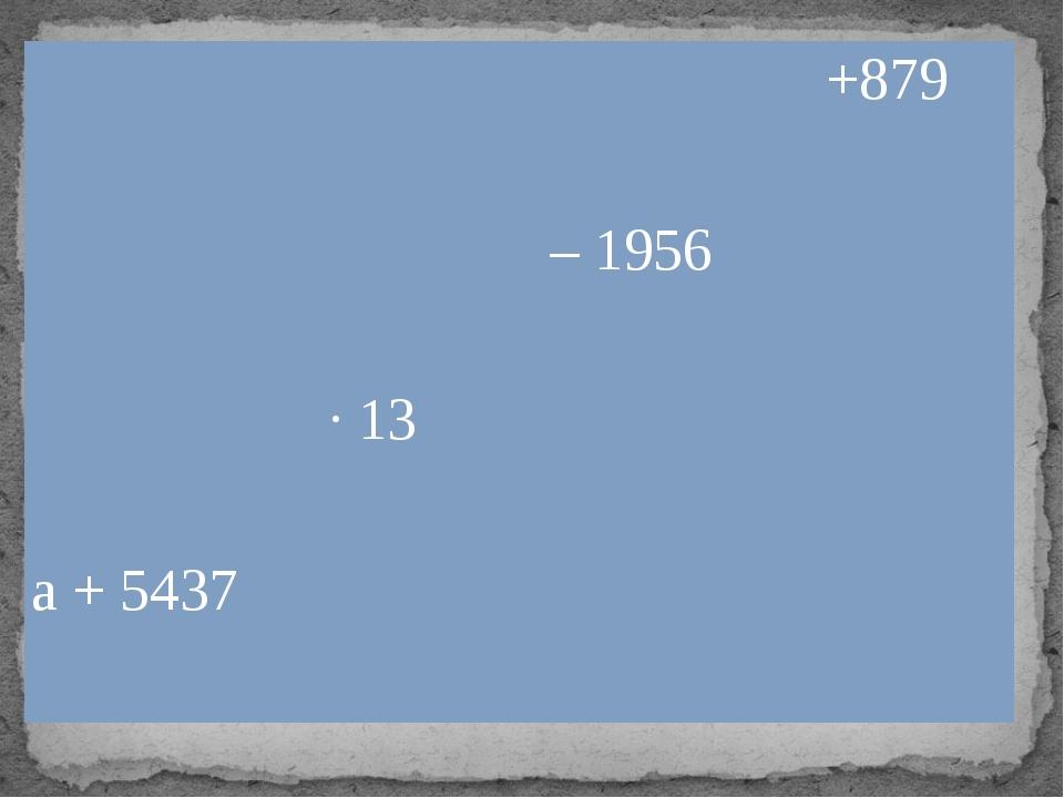 +879 – 1956 · 13 а + 5437