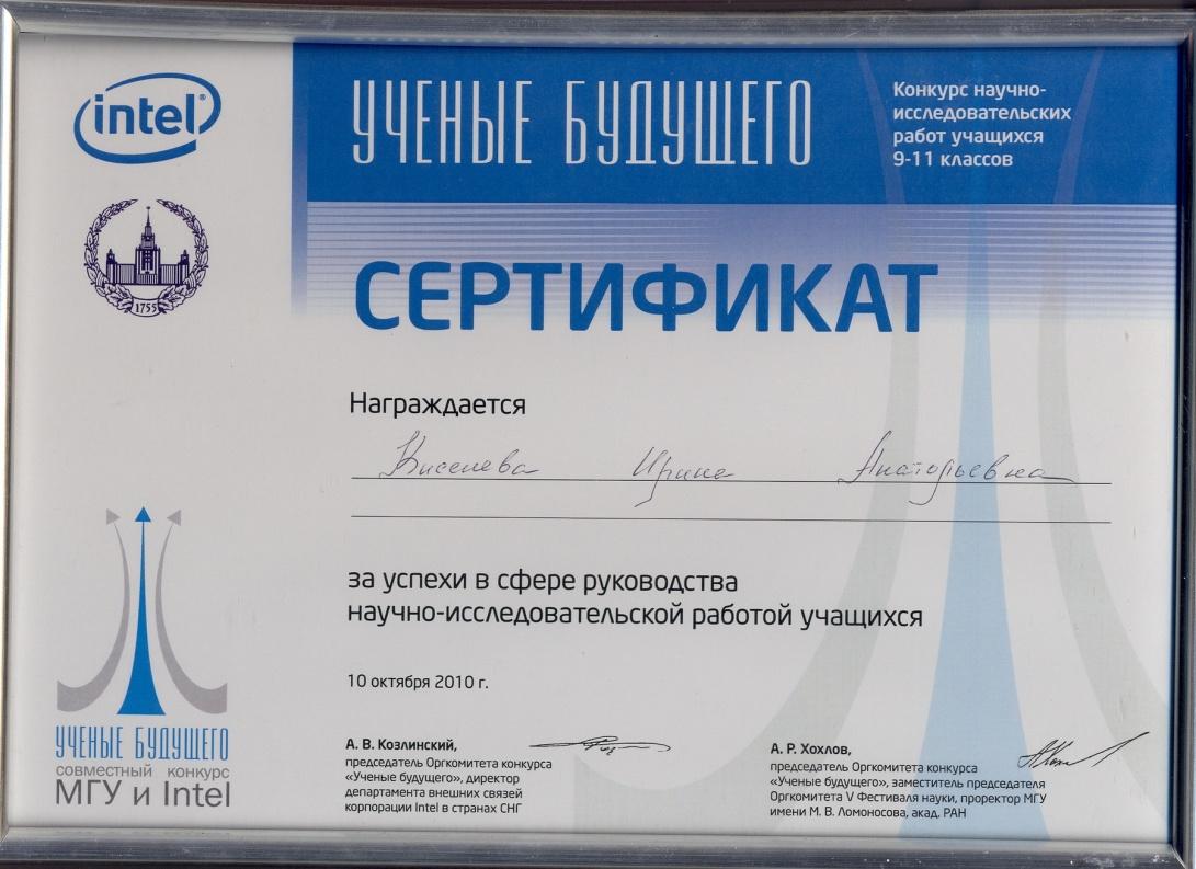 Сертификат учителю
