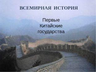 Первые Китайские государства ВСЕМИРНАЯ ИСТОРИЯ