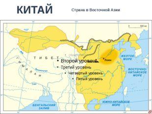 Страна в Восточной Азии КИТАЙ