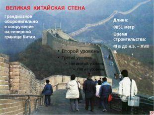ВЕЛИКАЯ КИТАЙСКАЯ СТЕНА Грандиозное оборонительное сооружение на северной гра