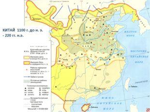 КИТАЙ 1100 г. до н. э. - 220 гг. н.э.
