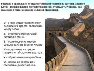 Расставь в правильной последовательности события из истории Древнего Китая ,