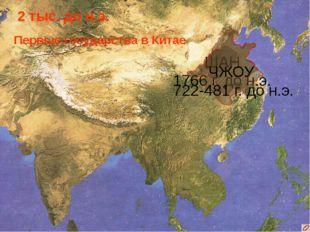 Страна в Восточной Азии 2 тыс. до н.э. ШАН 1766 г. до н.э. ЧЖОУ 722-481 г. д
