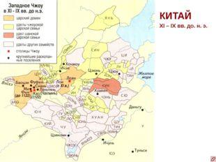 КИТАЙ XI – IX вв. до. н. э.