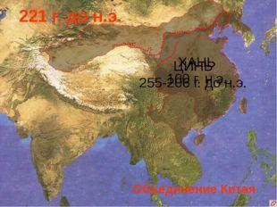 Страна в Восточной Азии 221 г. до н.э. ЦИНЬ 255-206 г. до н.э. Объединение Ки