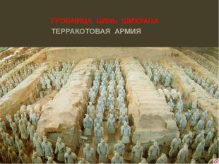 ГРОБНИЦА ЦИНЬ ШИХУАНА ТЕРРАКОТОВАЯ АРМИЯ