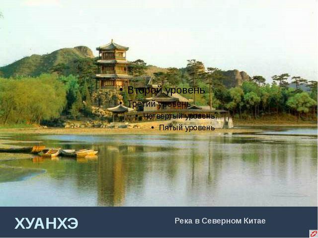 Река в Северном Китае ХУАНХЭ