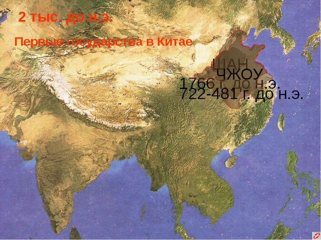 Страна в Восточной Азии 2 тыс. до н.э. ШАН 1766 г. до н.э. ЧЖОУ 722-481 г. д...