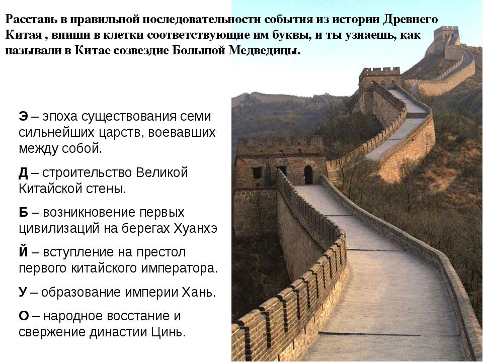 Расставь в правильной последовательности события из истории Древнего Китая ,...