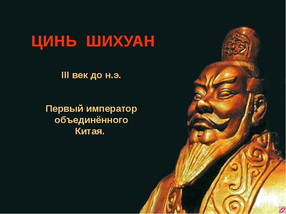 ЦИНЬ ШИХУАН Первый император объединённого Китая. III век до н.э.
