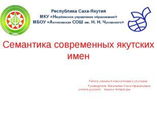 Республика Саха-Якутия МКУ «Нюрбинское управление образования» МБОУ «Антоновс