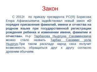 Закон С 2012г. по приказу президента РС(Я) Борисова Егора Афанасьевича задей