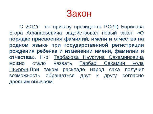 Закон С 2012г. по приказу президента РС(Я) Борисова Егора Афанасьевича задей...