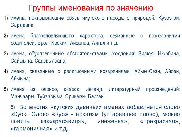 Группы именования по значению имена, показывающие связь якутского народа с пр...