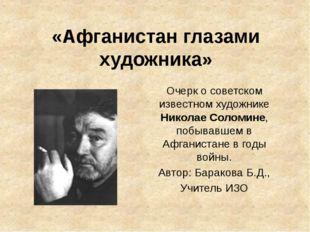 «Афганистан глазами художника» Очерк о советском известном художнике Николае