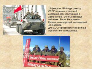 15 февраля 1989 года границу с СССР перешел последний советский военнослужащи