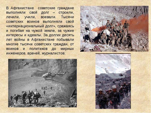 В Афганистане советские граждане выполняли свой долг – строили, лечили, учили...