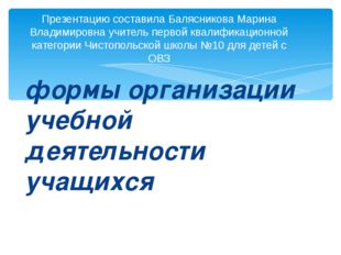 формы организации учебной деятельности учащихся Презентацию составила Балясни