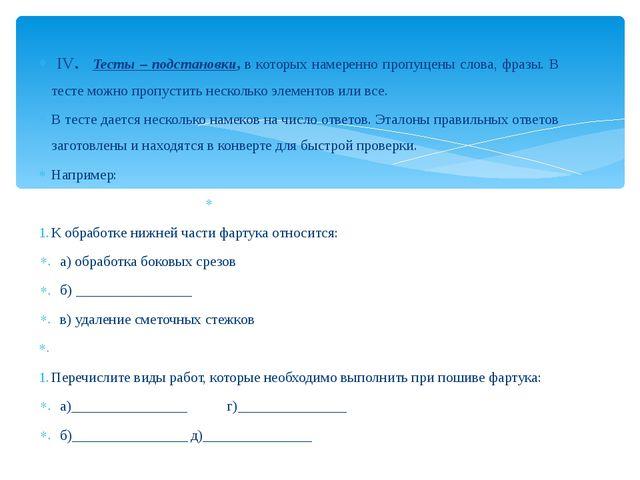 IV. Тесты – подстановки, в которых намеренно пропущены слова, фразы. В тесте...