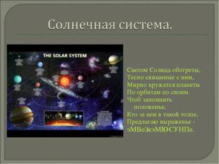 Светом Солнца обогреты, Тесно связанные с ним, Мирно кружатся планеты По орби