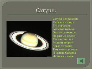 Сатурн непременно Узнаешь в лицо- Его окружает Большое кольцо. Оно не сплошно