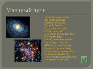 Чёрный бархат неба Звёздами расшит. Светлая дорожка По небу бежит. От края и