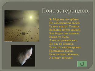 За Марсом, по орбите По собственной своей, Гуляет вокруг Солнца Большой поток