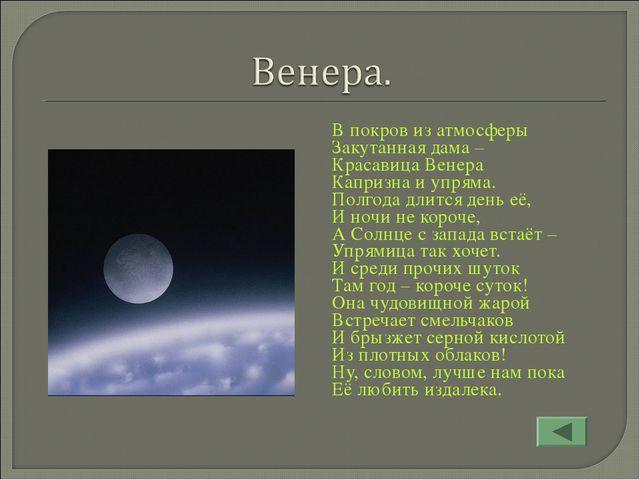 В покров из атмосферы Закутанная дама – Красавица Венера Капризна и упряма. П...