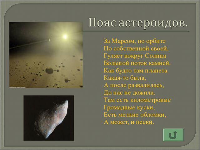 За Марсом, по орбите По собственной своей, Гуляет вокруг Солнца Большой поток...