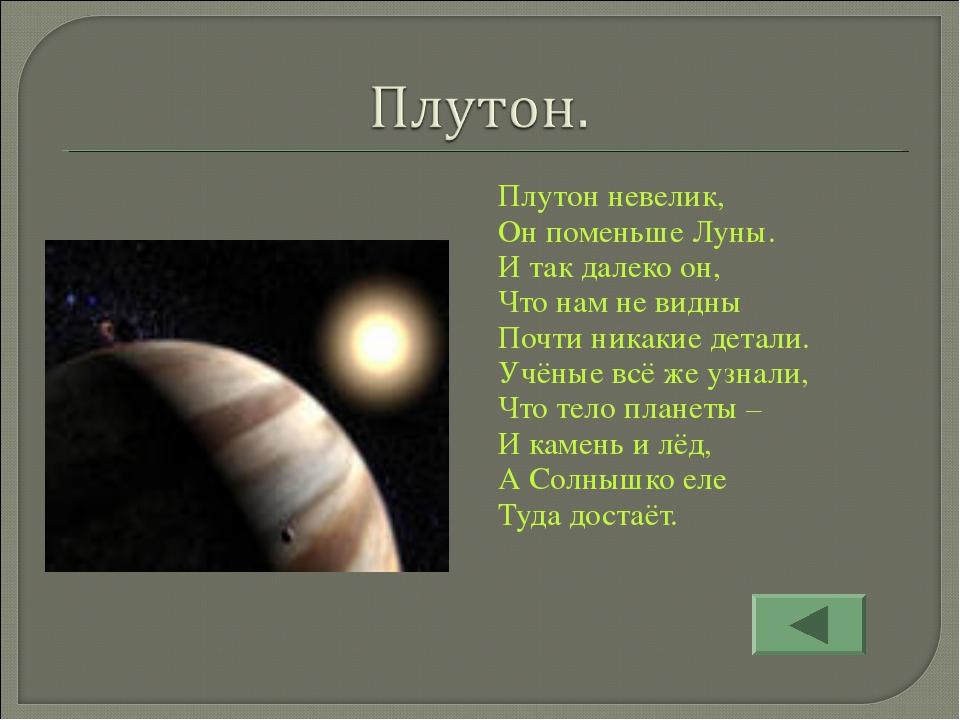 Плутон невелик, Он поменьше Луны. И так далеко он, Что нам не видны Почти ник...