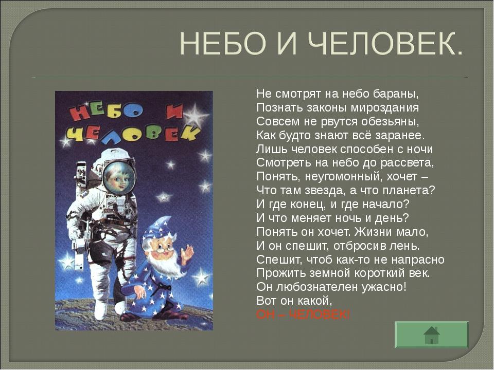Не смотрят на небо бараны, Познать законы мироздания Совсем не рвутся обезьян...