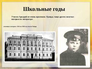 Школьные годы училище в котором с 1914 по 1918 год учился Гайдар Учился Аркад