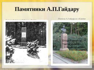 Памятники А.П.Гайдару Солдатский обелиск А.Гайдару в с.Лепляве Могила А.Гайда