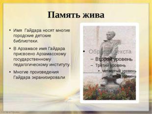 Память жива Имя Гайдара носят многие городские детские библиотеки. В Арзамас