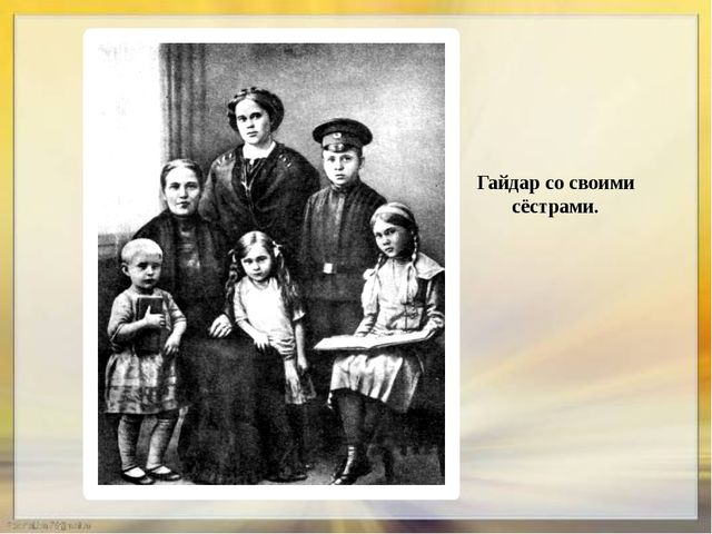 Гайдар со своими сёстрами.