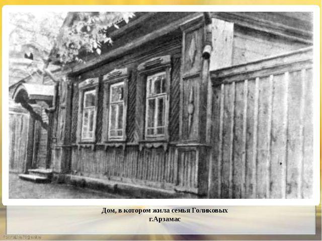 Дом, в котором жила семья Голиковых г.Арзамас