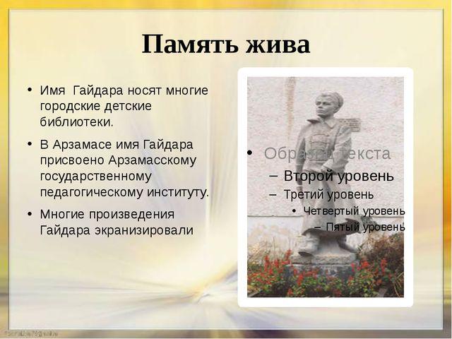 Память жива Имя Гайдара носят многие городские детские библиотеки. В Арзамас...