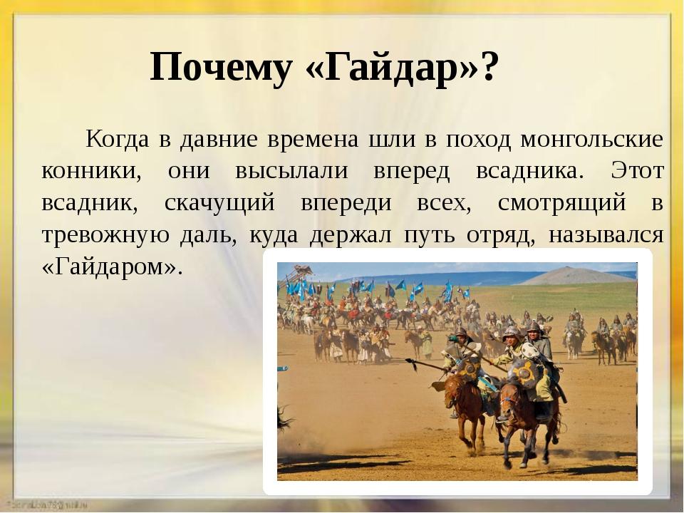 Почему «Гайдар»? Когда в давние времена шли в поход монгольские конники, они...